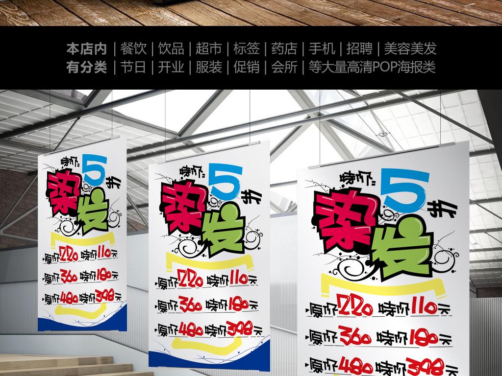 海报字体字体设计元素海报pop手绘pop海报pop字体理发店价格表