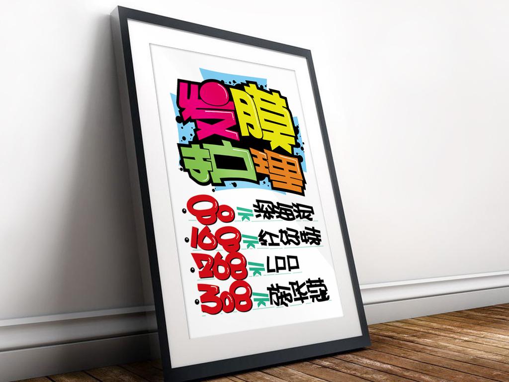 手绘pop理发店poppop手写海报pop字转换pop艺术字pop数字