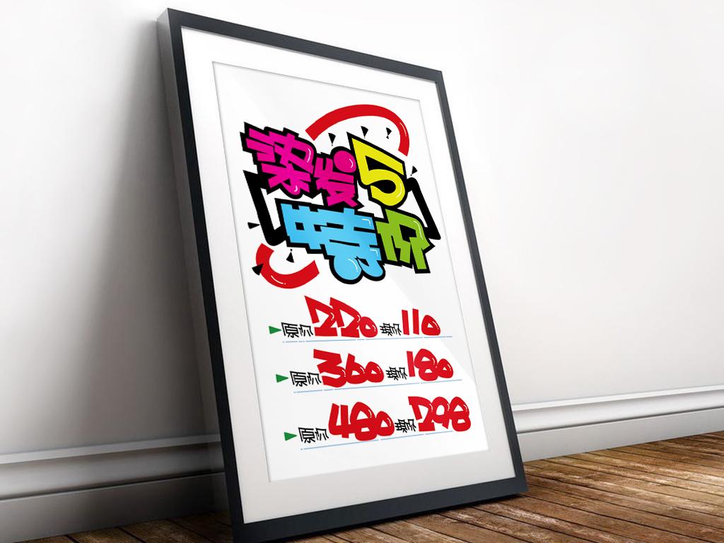 pop数字                                  艺术字pop字体pop海报