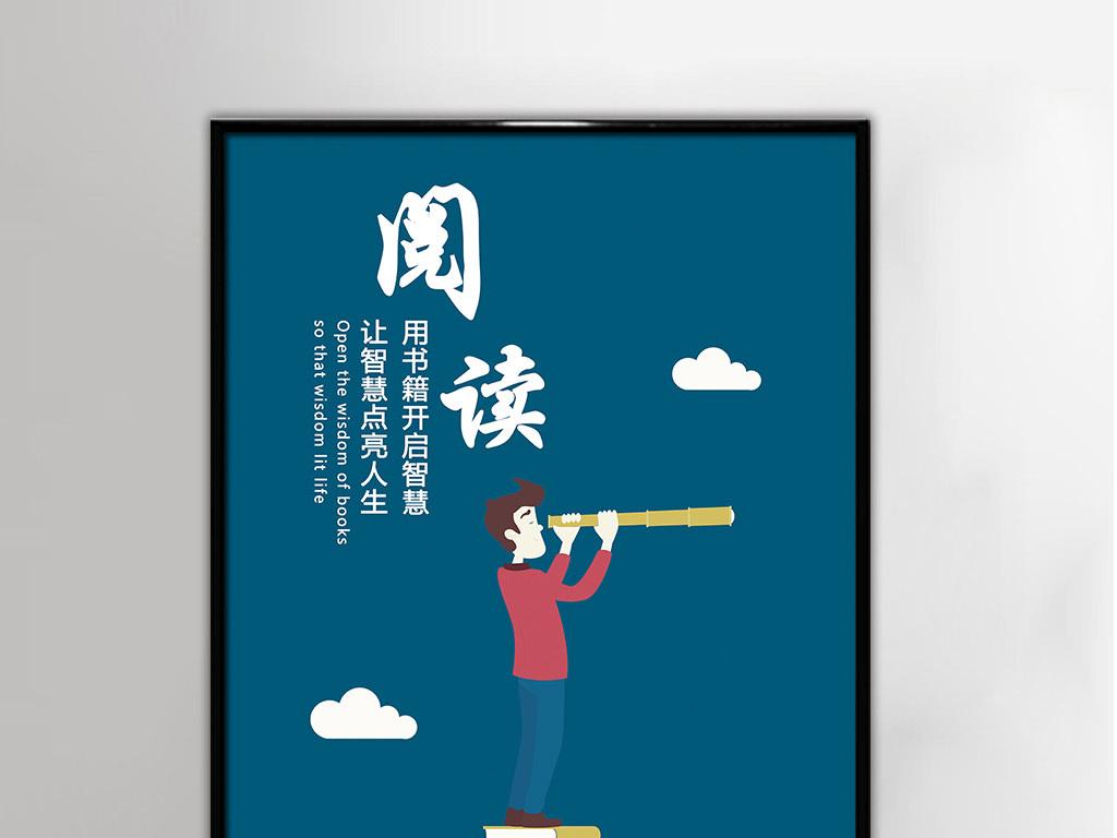 阅读校园文化海报模板