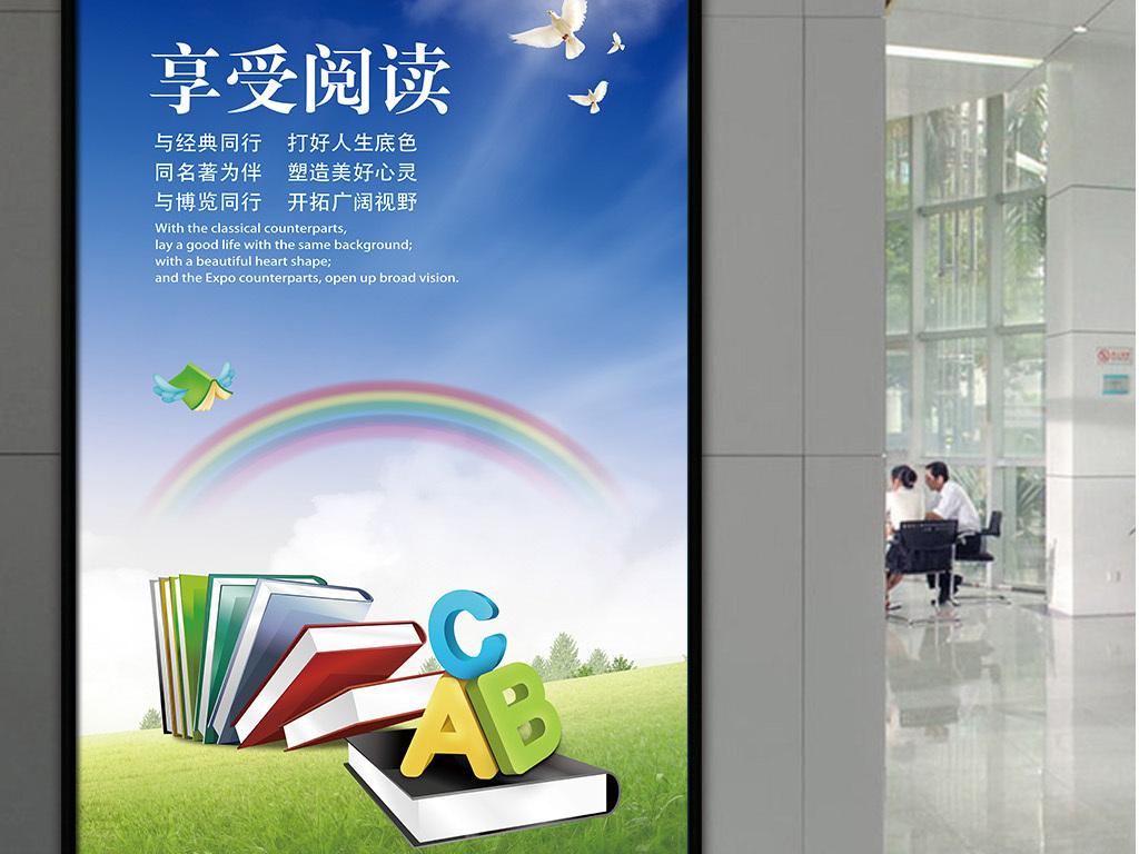 校园文化宣传阅读海报模板