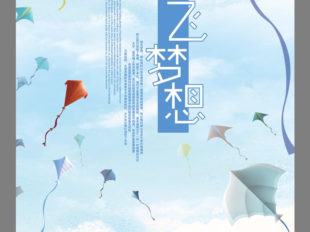 小清新放飞梦想创意励志海报设计图片