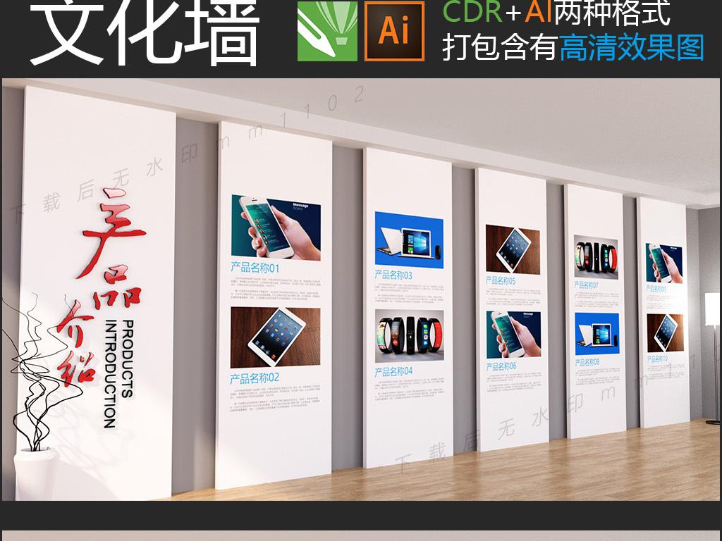 平面|广告设计 展板设计 企业文化墙 > 产品展示介绍公司文化墙企业