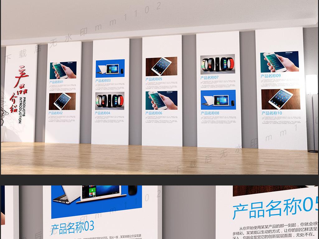 产品展示介绍公司文化墙企业展厅设计效果图