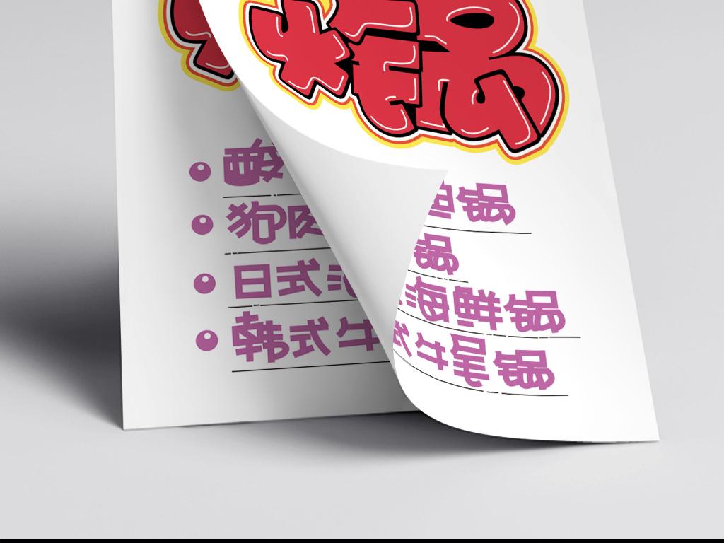 手绘pop海报                                  手绘pop特色火锅