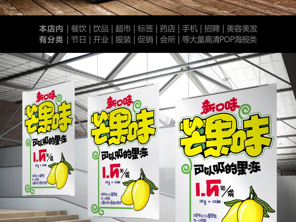 cdr已转曲)零食促销海报                                  商场pop