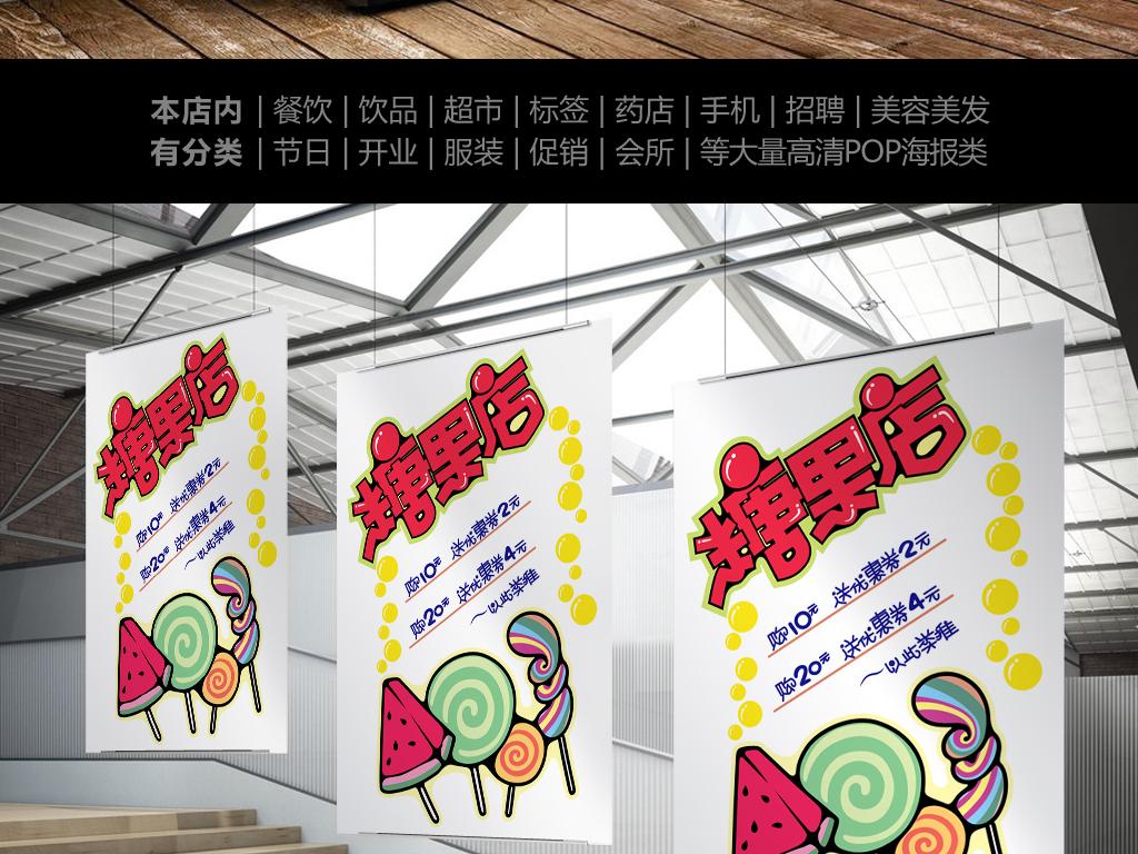 poppop字pop海报模版糖果店海报手写pop手绘