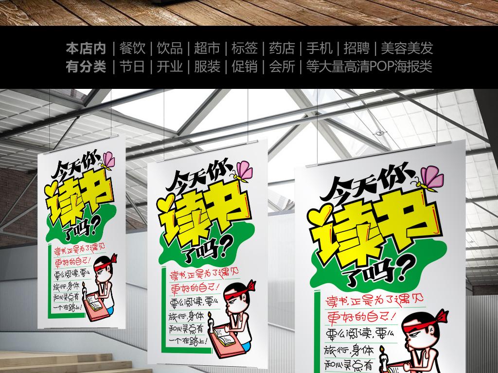 读书海报(图片编号:15498579)_公益海报_我图网