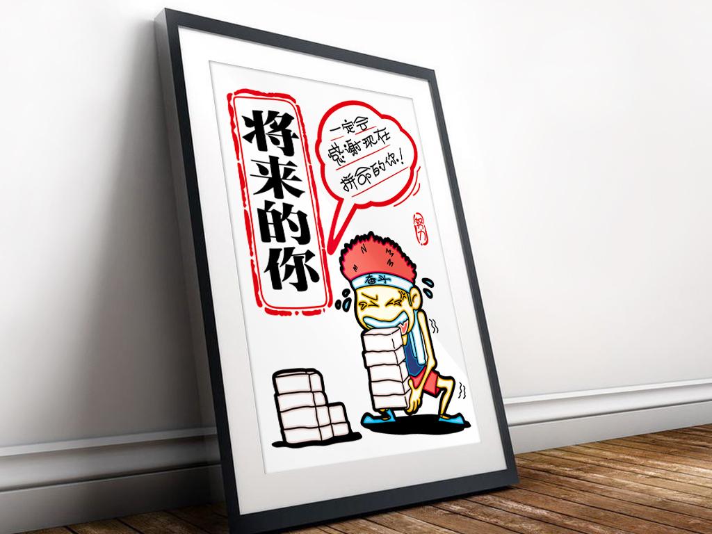 下载海报励志励志海报设计手绘励志海报励志海报背景企业励志文化海报