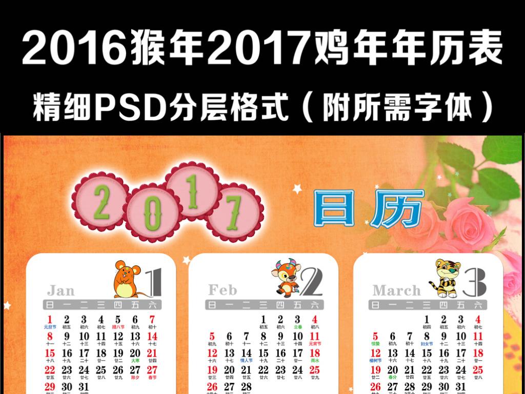 2017年鸡年日历年历表图片