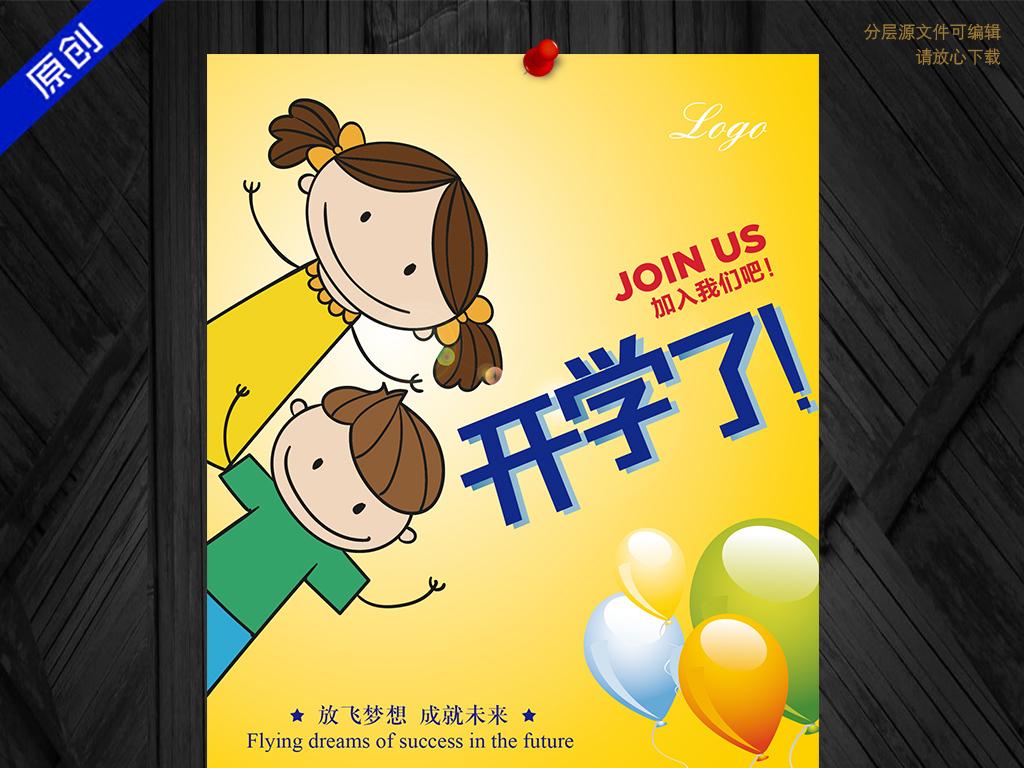 2016-08-11 18:07:40 我图网提供精品流行卡通幼儿园学前班小学开学图片