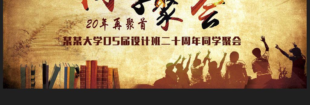 致青春同学会活动海报模板