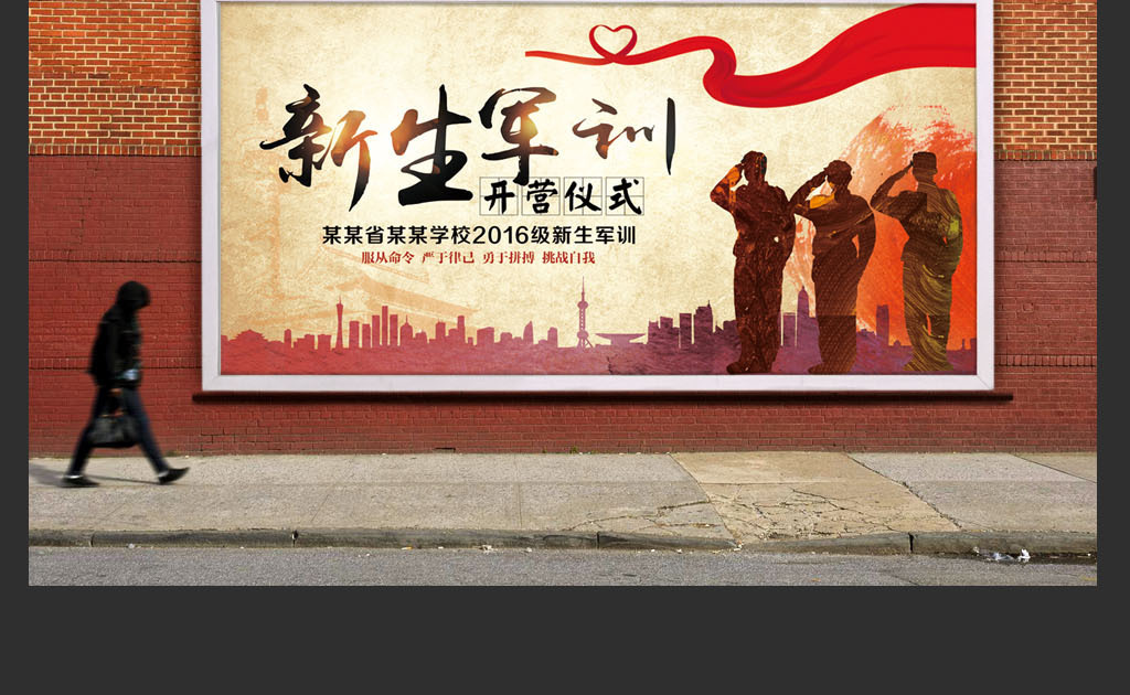 新生军训宣传海报模板psd源文件