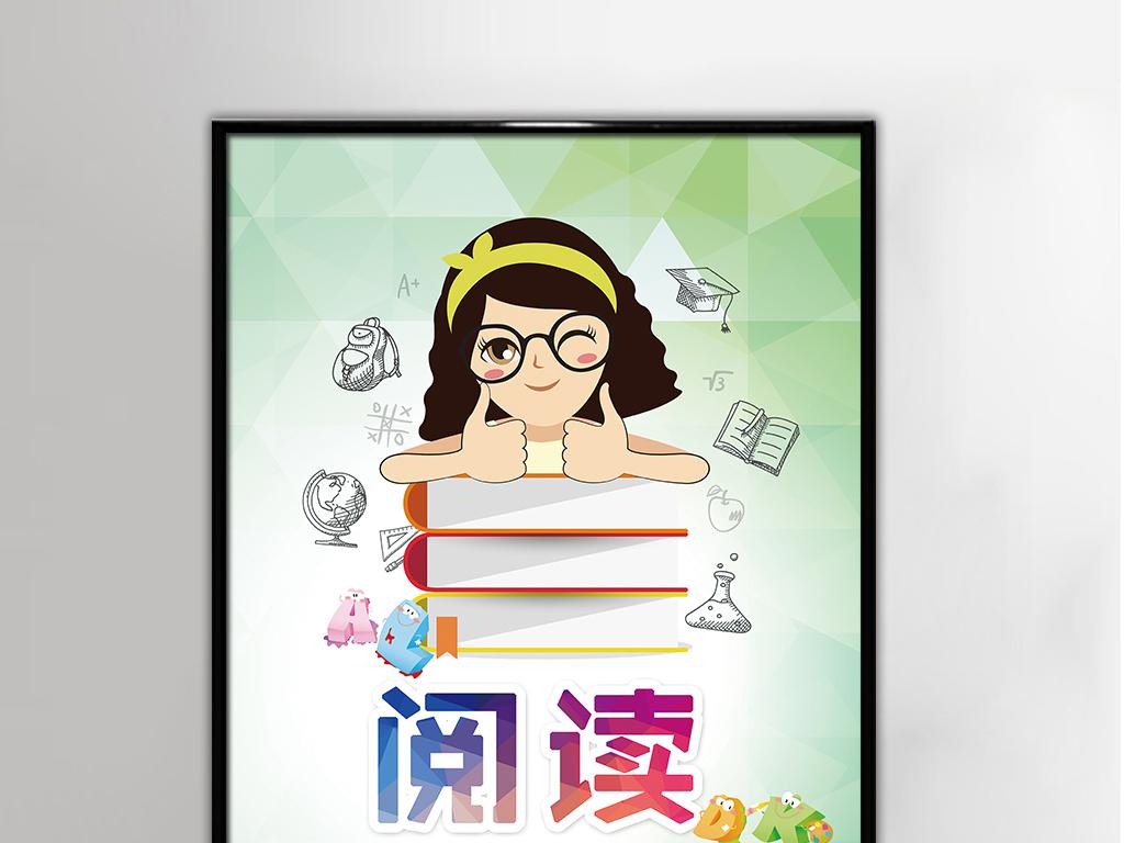 校园文化阅读宣传海报模板