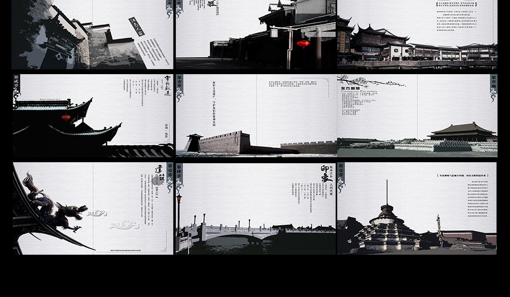 中国风古典建筑画册图片设计素材_高清psd模板下载(.