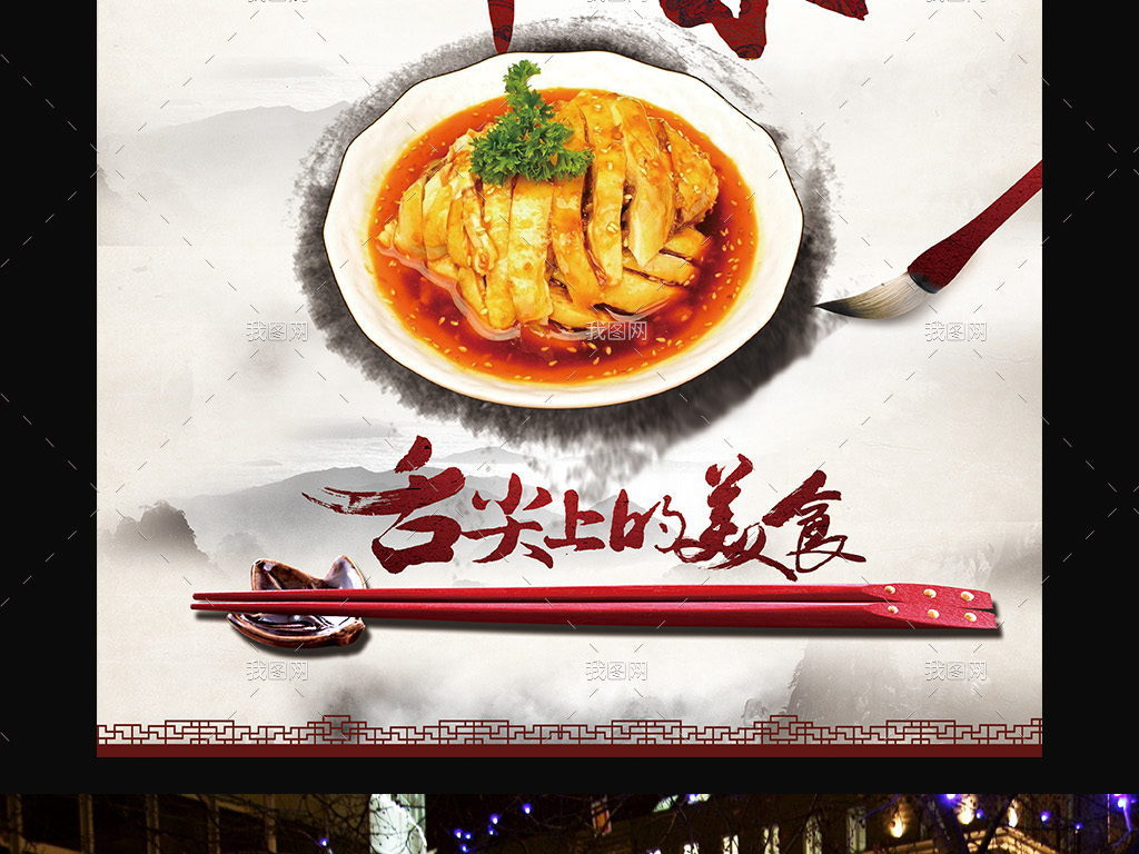 四川美食海报设计模板