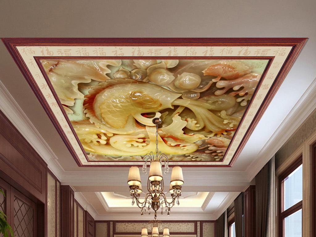 中式玉雕鲤鱼浮雕天花吊顶壁画