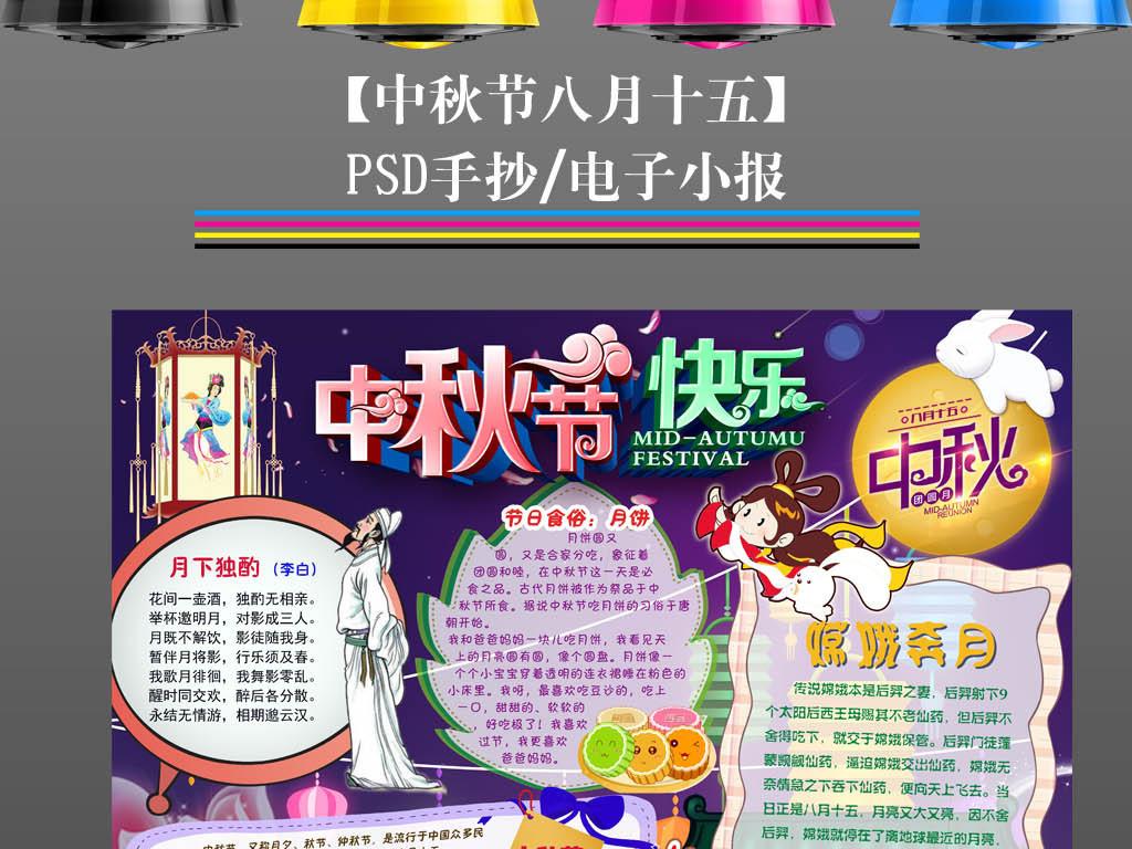 电子手抄报模板中国传统节日中秋节小报9