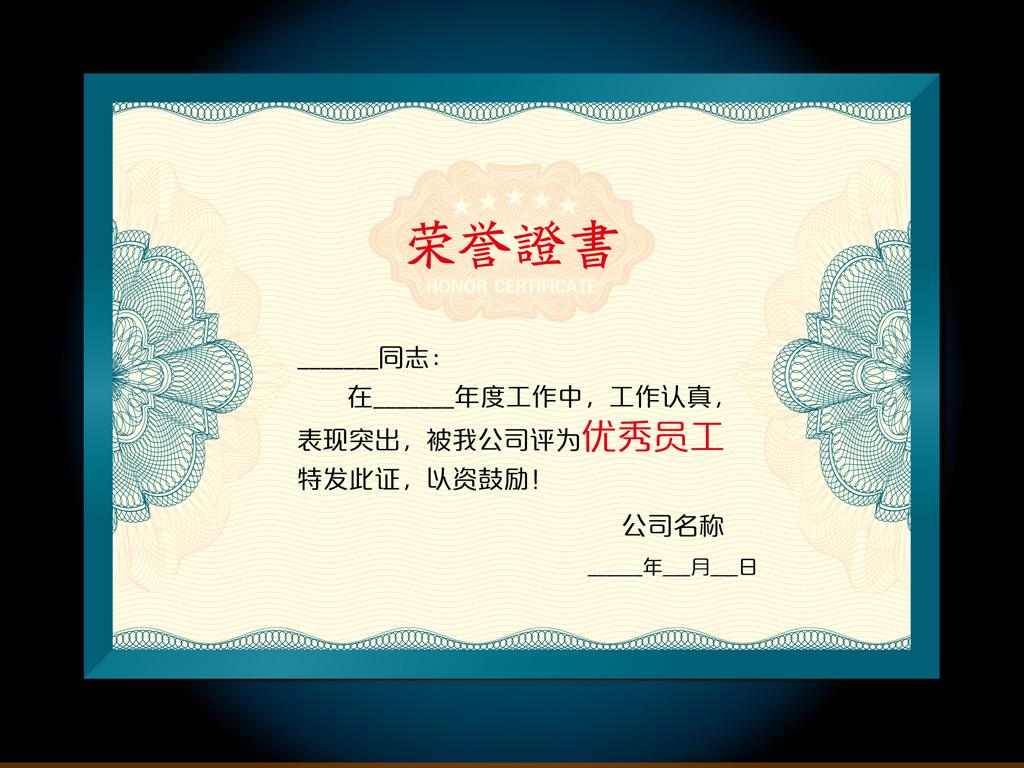 荣誉证书奖状授权书模板