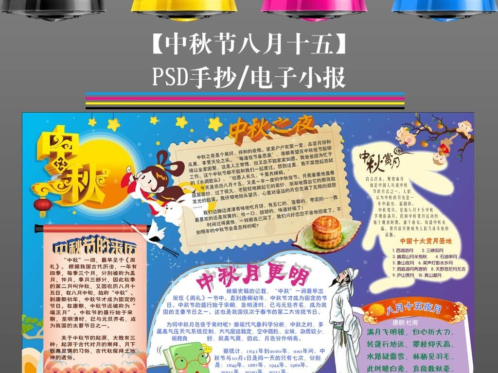 电子手抄报模板中国传统节日中秋节小报1