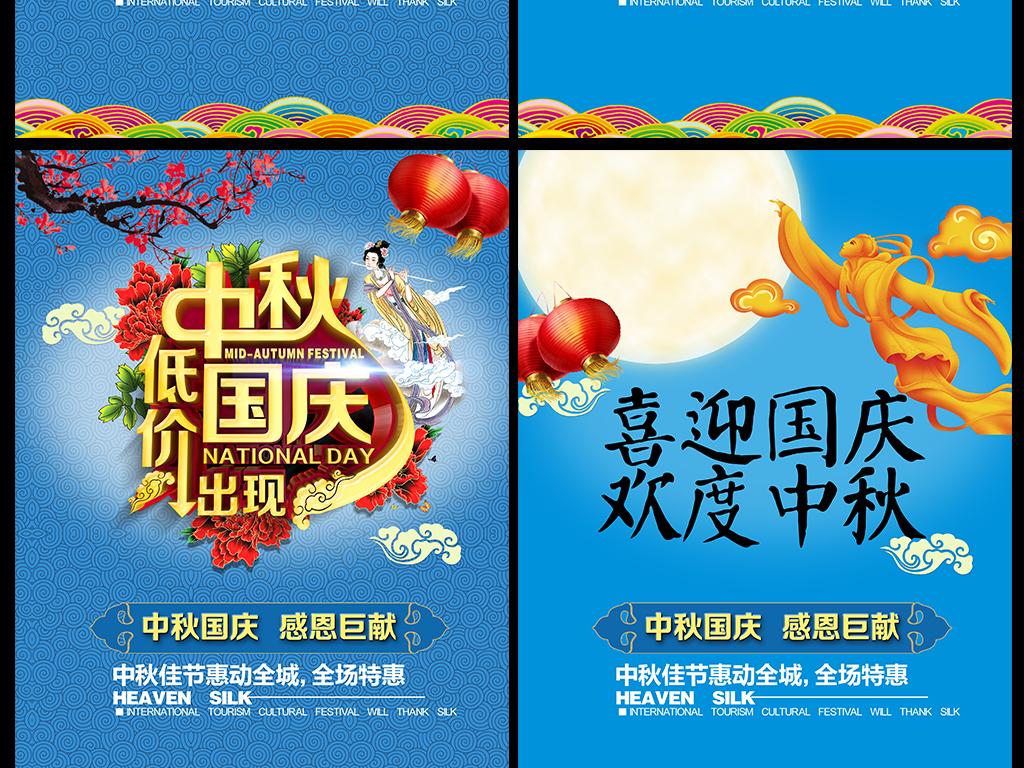 迎中秋庆国庆海报促销广告设计