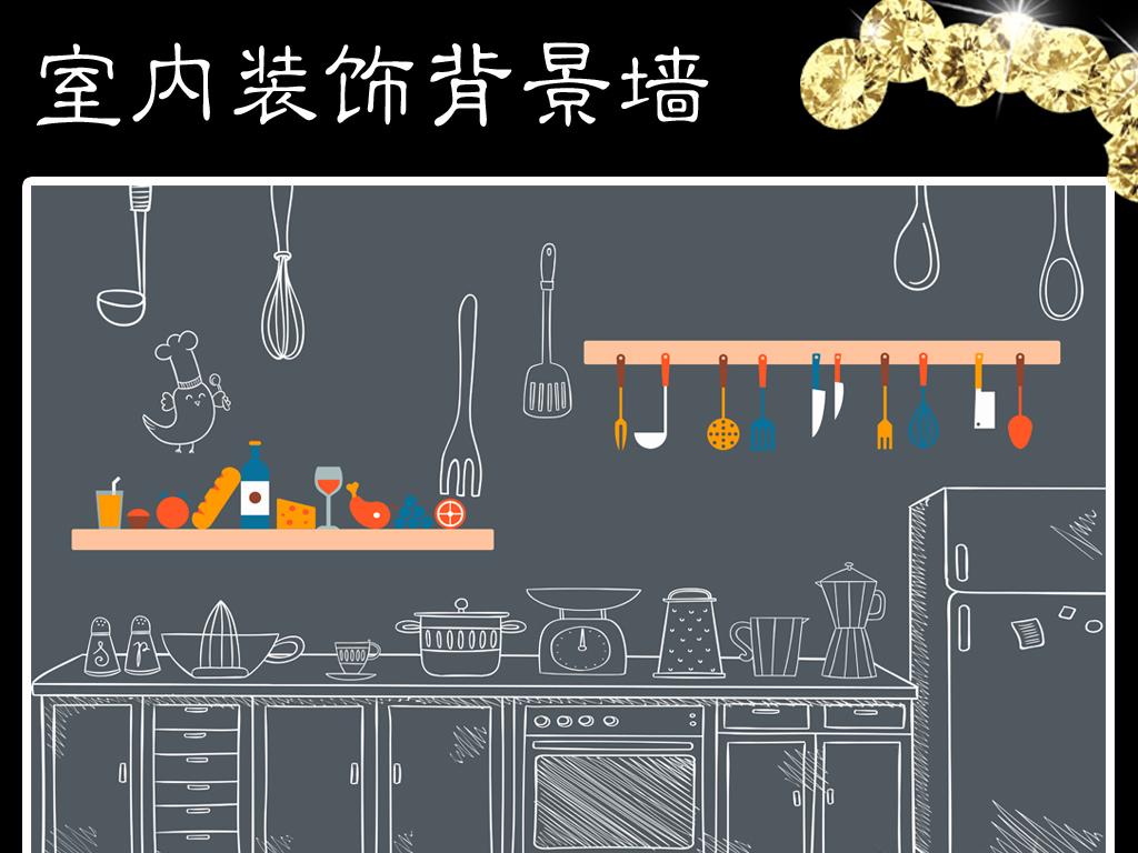 psd)                                  餐饮背景厨房用品手绘厨具