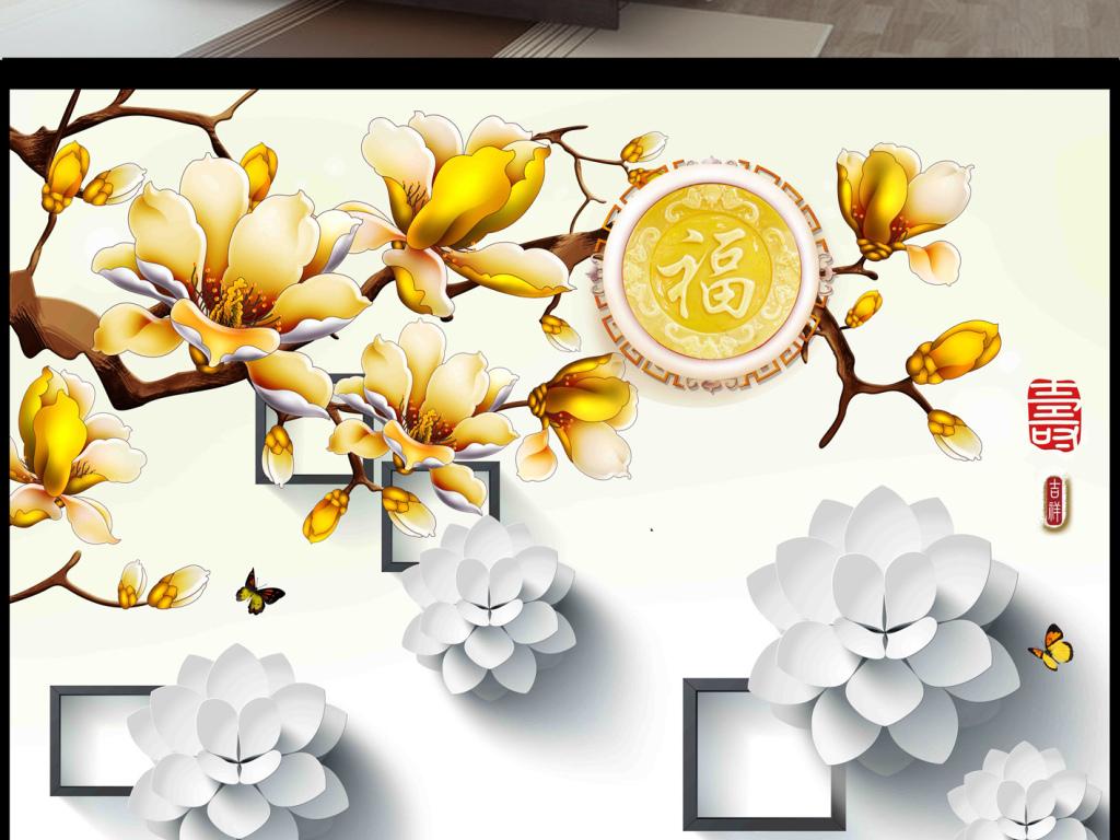 手绘白花玉兰福字3d背景墙