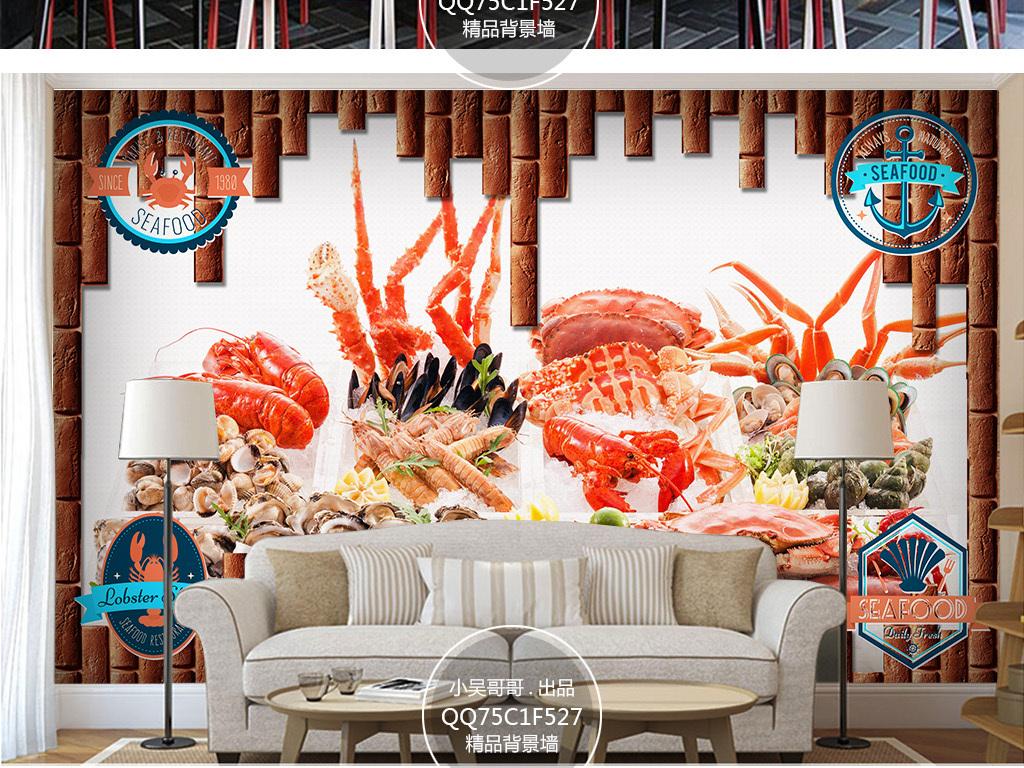 3d海鲜火锅海鲜餐厅工装背景墙