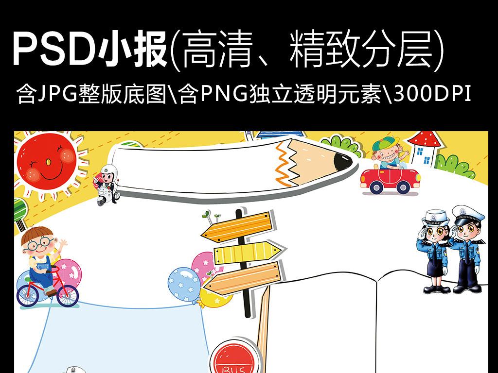 学生交通出行安全宣传小报模板素材