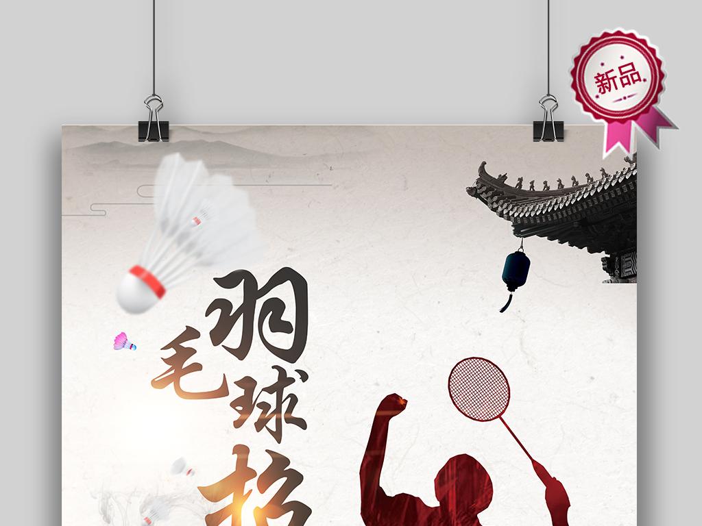 大学羽毛球协会招新海报模板