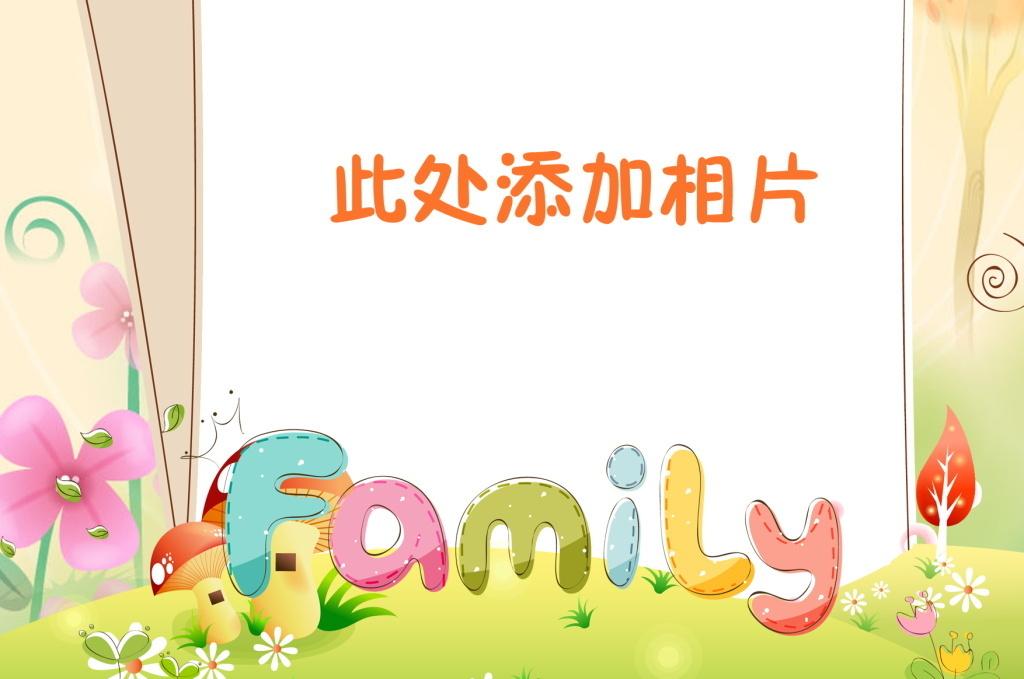 色彩鲜艳卡通手绘背景相册模板儿童宝宝画册