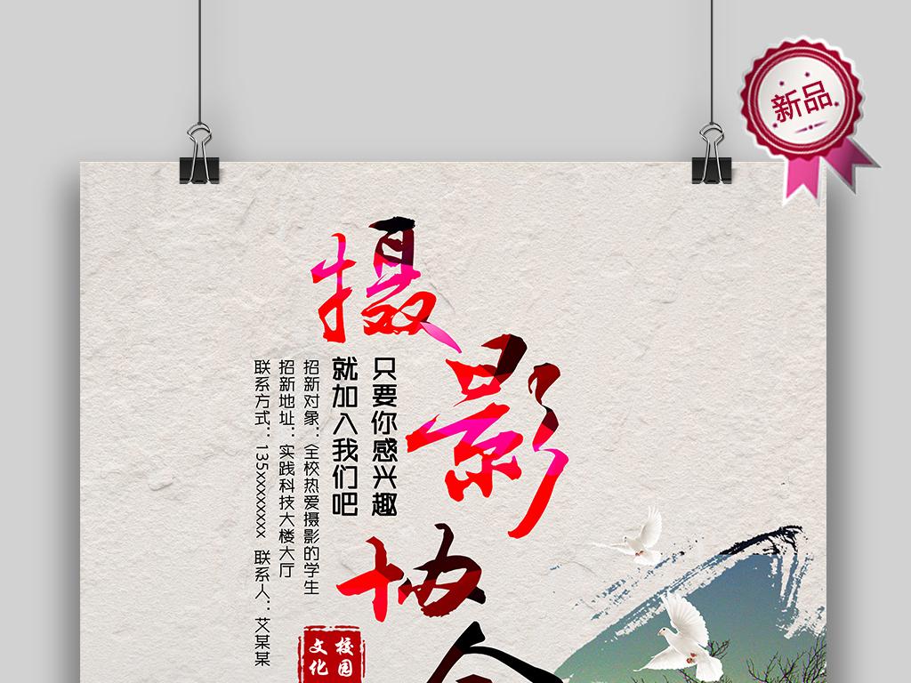 摄影协会招新海报模板