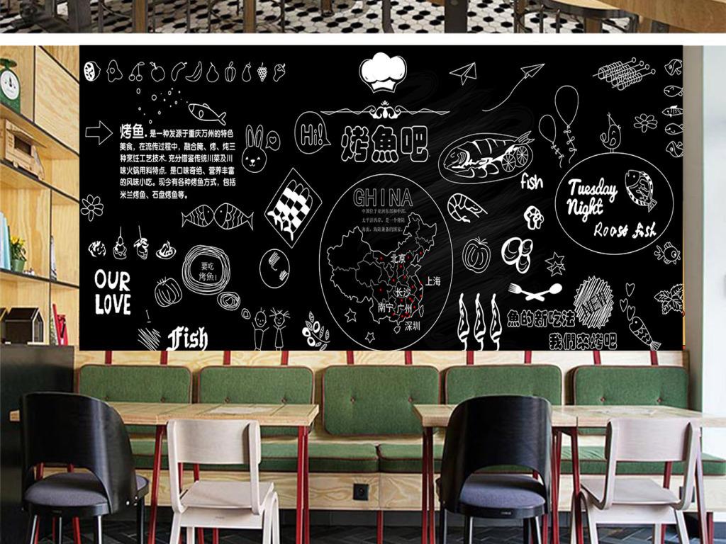 咖啡店甜品店餐厅黑板烤鱼英烤鱼吧要吃烤鱼手绘中国