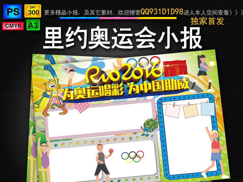 巴西里约奥运会小报体育运动会竞赛手抄小报