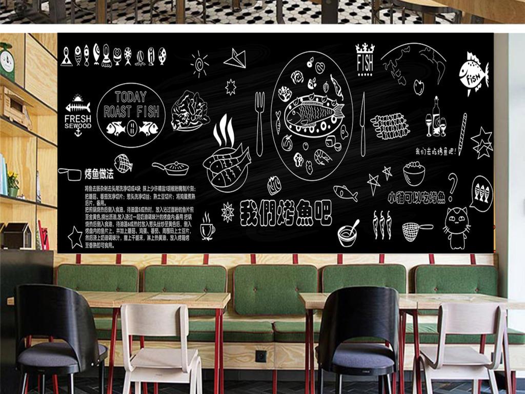 手绘黑板烤鱼餐厅背景装饰墙