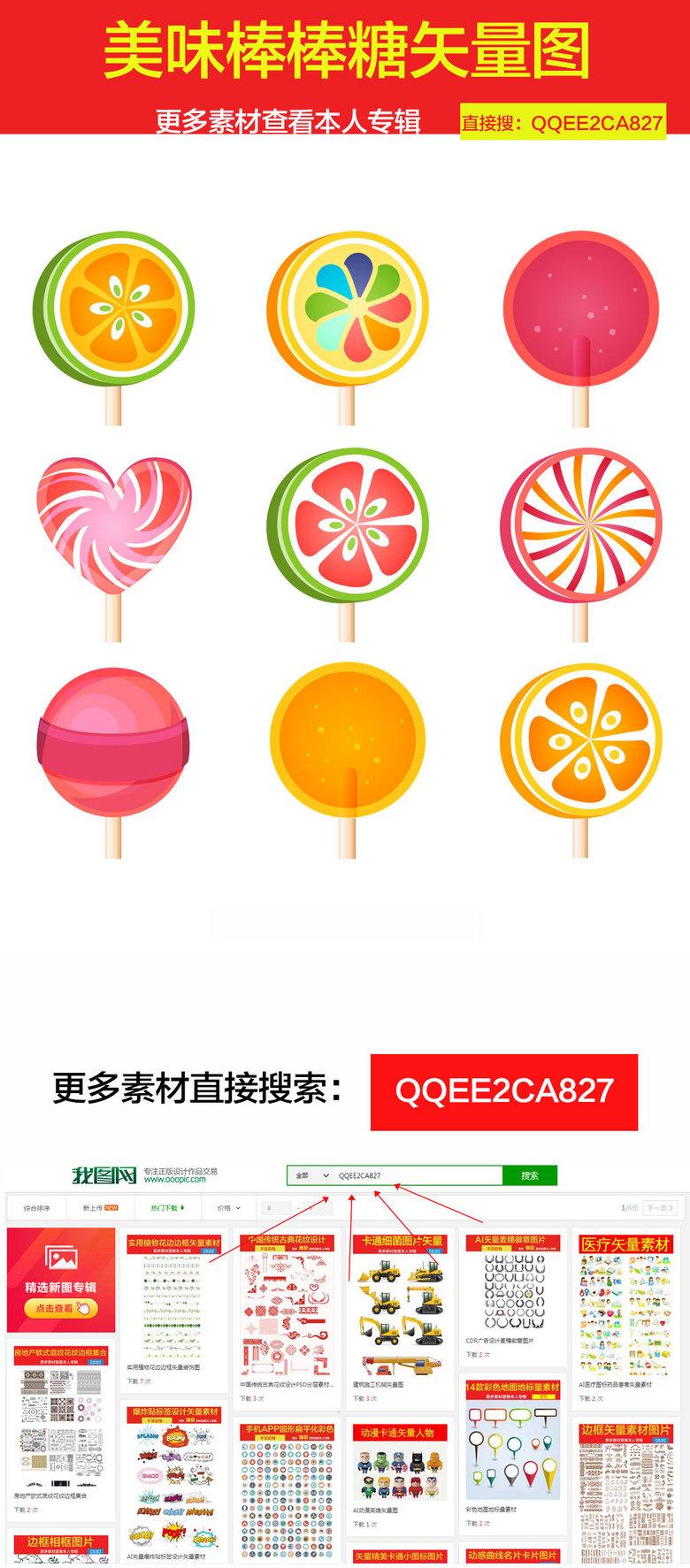 美味棒棒糖图标矢量图图片下载ai素材 图标