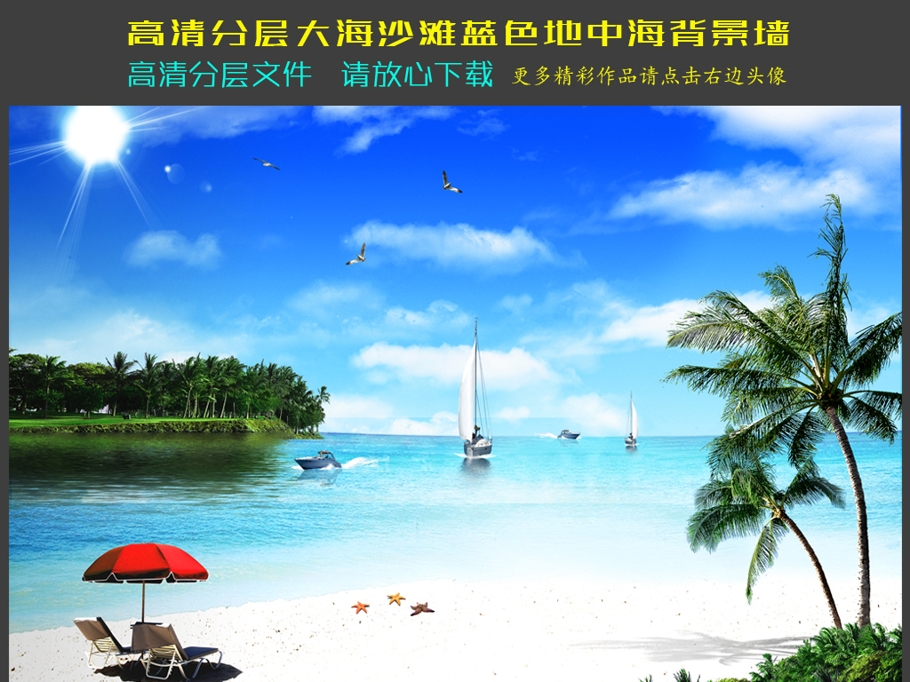 蓝天白云大海沙滩椰树蓝色地中海背景墙