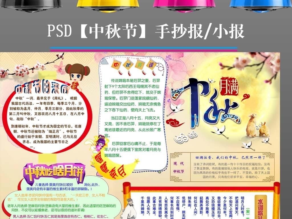 电子手抄报模板中国传统节日中秋节小报4