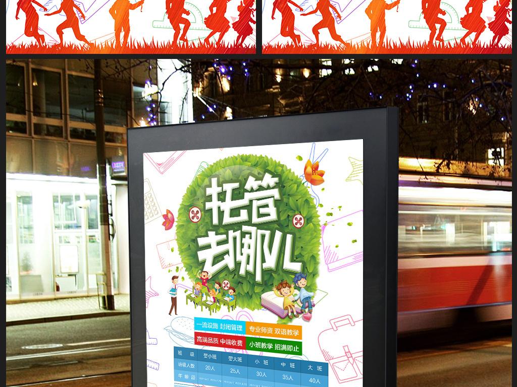小学生幼儿园秋季招生宣传单海报简章