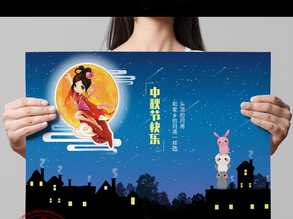 手绘动漫风格中秋节海报展板ps