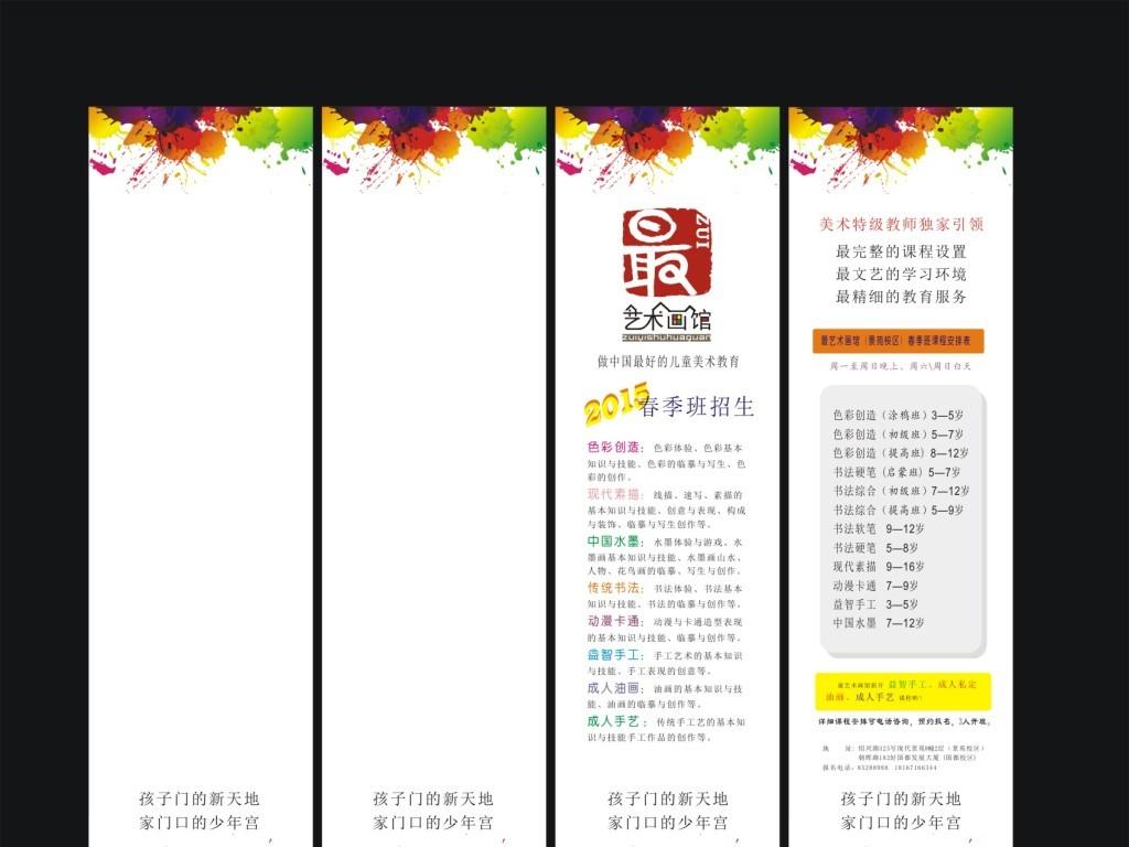 美术招生宣传展板x展架海报设计模板cdr