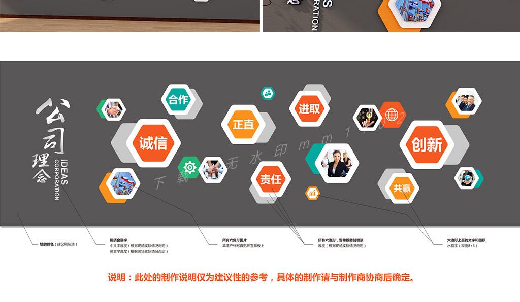 企业文化墙设计效果图校园公司形象墙创意