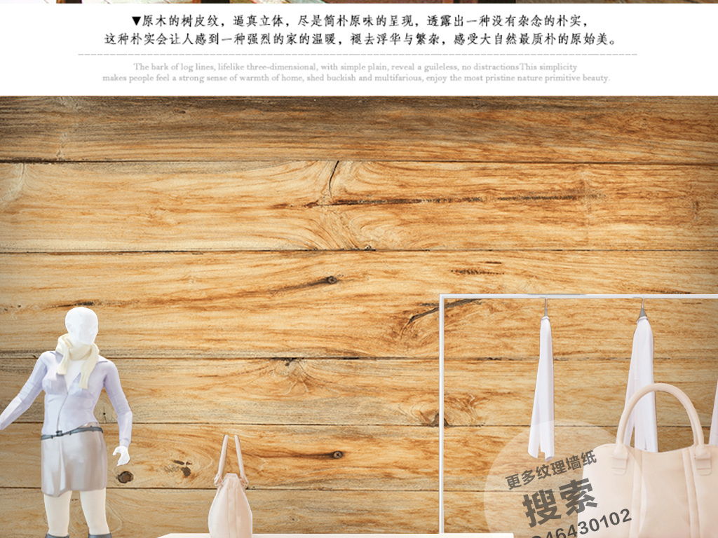 老式木纹墙纸