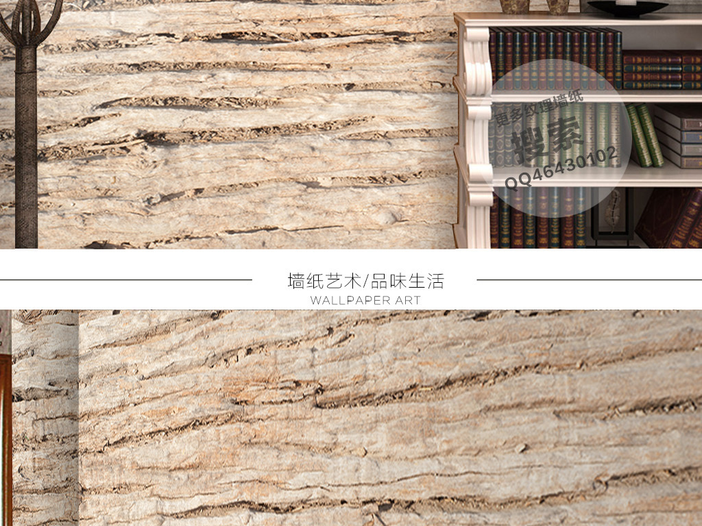 树皮粗条形木板纹理墙纸