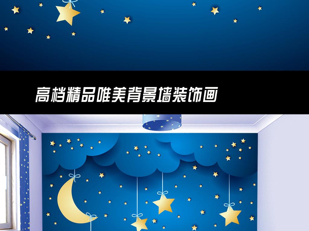 蓝色星空月亮星星儿童卡通背景墙
