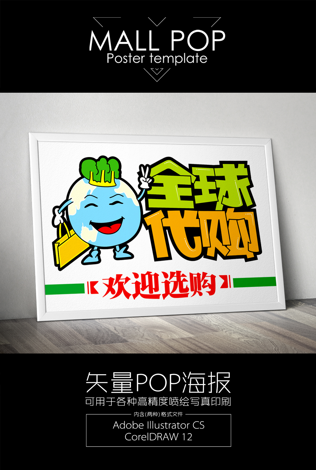 平面|广告设计 海报设计 pop海报 > 全球代购海报   图片编号