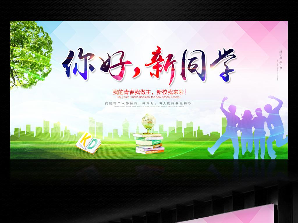 平面|广告设计 展板设计 学校展板设计 > 炫彩开学季迎新海报展板