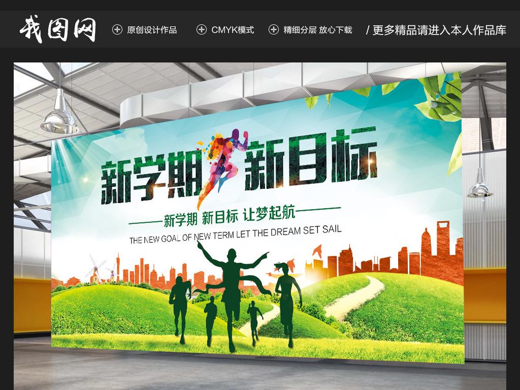 设计作品简介: 环保校园开学季新学期新目标创意宣传海报 位图, cmyk图片
