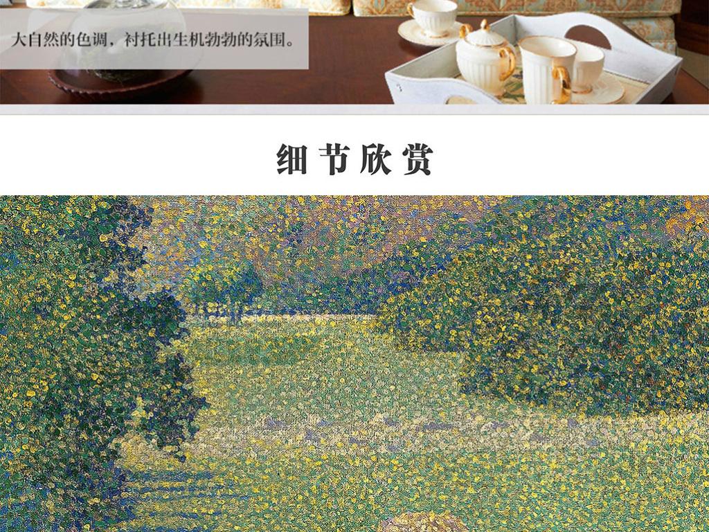 蓝天白云绿色树林草地河流旁小房子风景油画