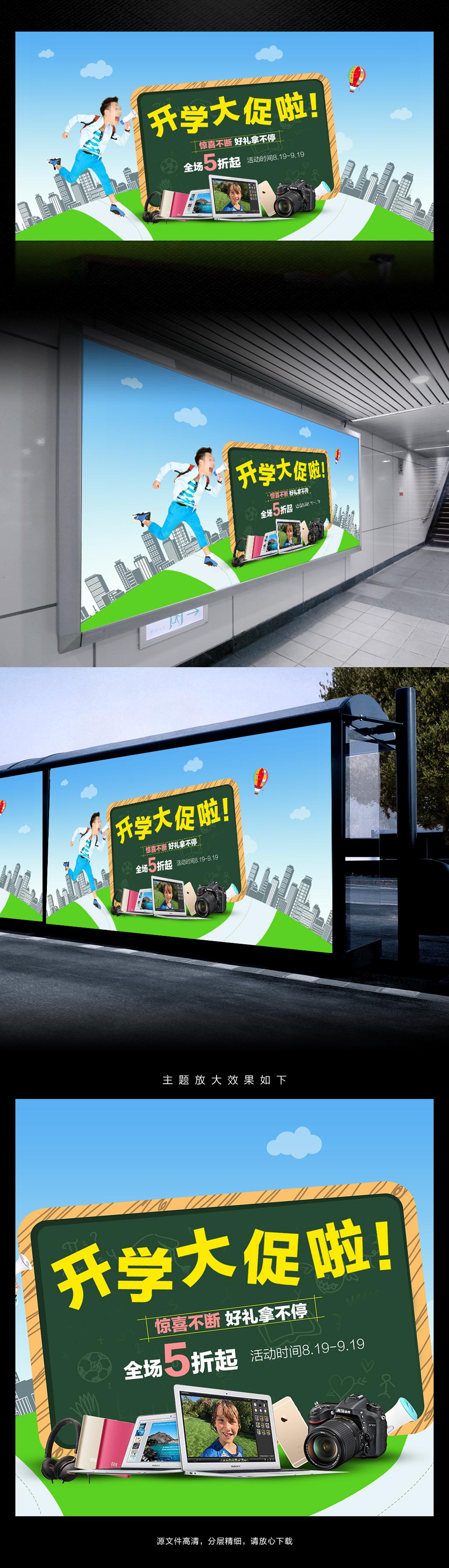 平面|广告设计 海报设计 pop海报 > 开学大促啦开学促销海报   图片